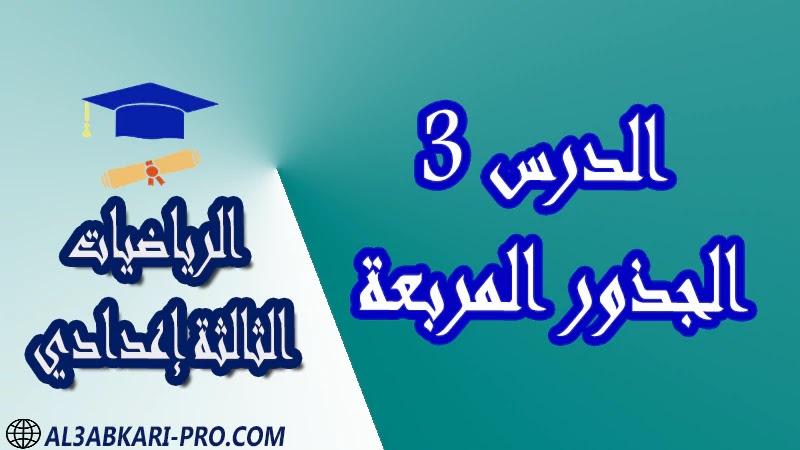 تحميل الدرس 3 الجذور المربعة - مادة الرياضيات مستوى الثالثة إعدادي تحميل الدرس 3 الجذور المربعة - مادة الرياضيات مستوى الثالثة إعدادي
