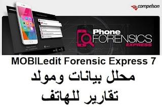 MOBILedit Forensic Express 7 محلل بيانات ومولد تقارير للهاتف