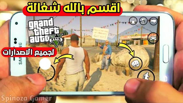 تحميل لعبة GTA V الاصلية لجميع هواتف الاندرويد من ميديا فاير بدون انترنت جرافيك خرافي | GTA Mobile