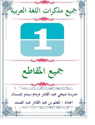 جميع مذكرات اللغة العربية الجيل الثاني للسنة الاولى للمعلم بن عبد القادر عبد الصمد