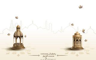 كل عام وانتم بخير رمضان كريم 2020