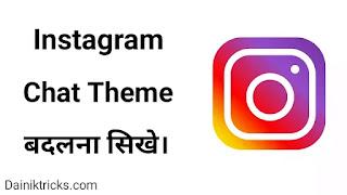 इंस्टाग्राम में चैट थीम चेंज कैसे करे ? How to Change Instagram Chat Theme