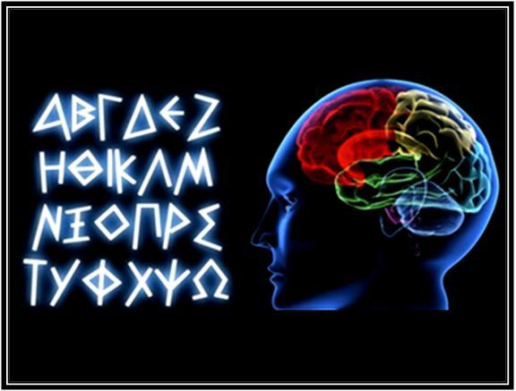 Αποτέλεσμα εικόνας για Γιατί γίναμε διώκτες για τα γράμματα «Ν» και «Σ» του Ελληνικού αλφάβητου;