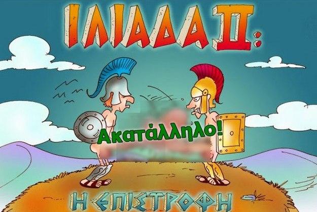 δωρεάν ελληνικό παιχνίδι παρωδια της Ιλιάδας του Όμηρου