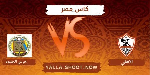 موعد مباراة الزمالك وحرس الحدود في كأس مصر