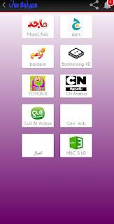 تحميل masrawysat TV لمشاهدة كل القنوات العربية المشفرة
