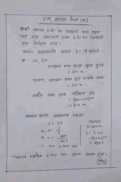 SSC Physics Subject Assignment Solution 2021 pdf Download