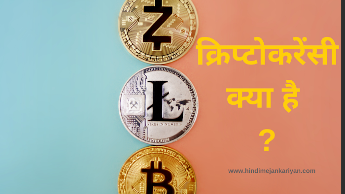 cryptocurrency kya hai | Top 5 cryptocurrency In Hindi