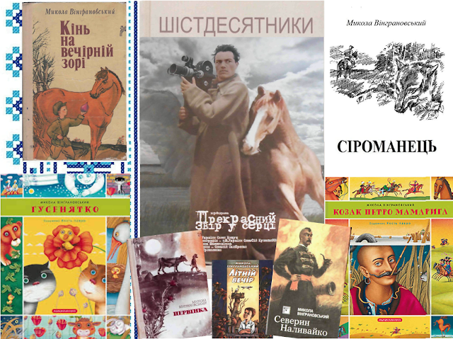Микола Вінграновський | Листопад 2016 | 2016 рік | Письменники ...