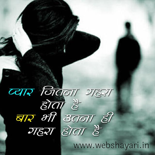 sad status hindi me