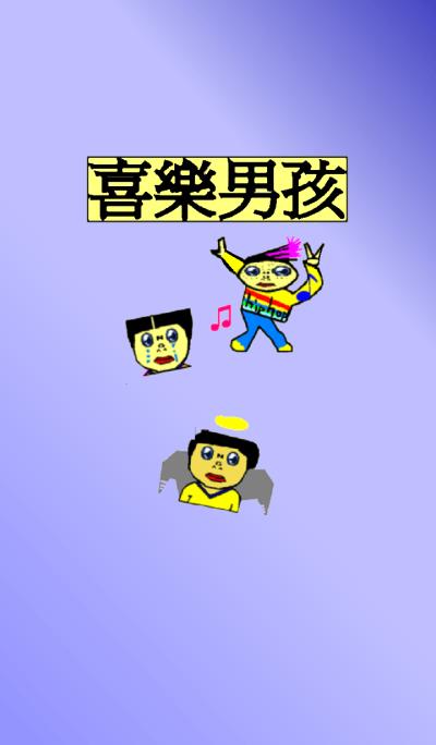 NG walking boy (Theme)