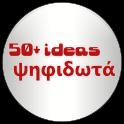 50+ ιδέες : Σχέδια για ψηφιδωτά