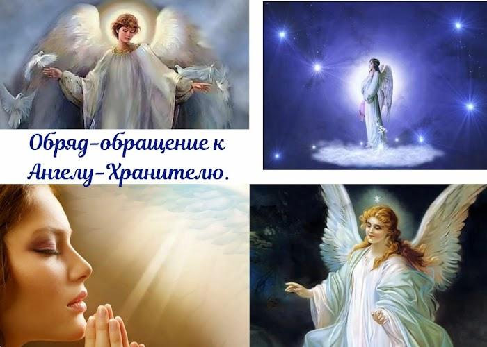 Если ваши денежные проблемы никак не разрешаются, предлагаю вам обряд-обращение к Ангелу-Хранителю