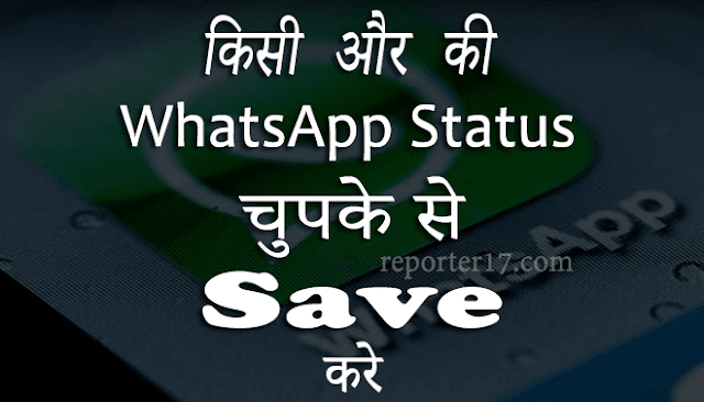 How to save whatsapp status ?