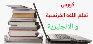 تعلم اللغات مجاناً.Learn language