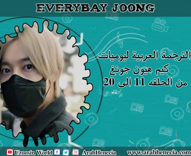 الترجمة العربية ليوميات كيم هيون جونغ من 11- 20