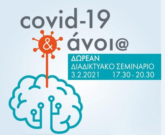 Δωρεάν Διαδικτυακό Σεμινάριο για φροντιστές ατόμων με Άνοια την Τετάρτη 3/2/2021 με θέμα «Covid-19 και άνοια»