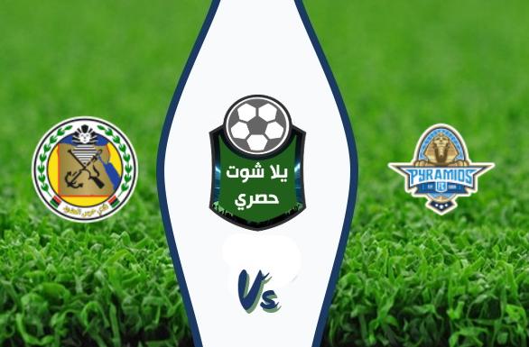 موعد مباراة بيراميدز وحرس الحدود اليوم الجمعة في ربع نهائي كأس مصر 2019