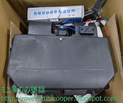 中華製 汎用カーエアコンキット 室内機 月明空调设备有限公司