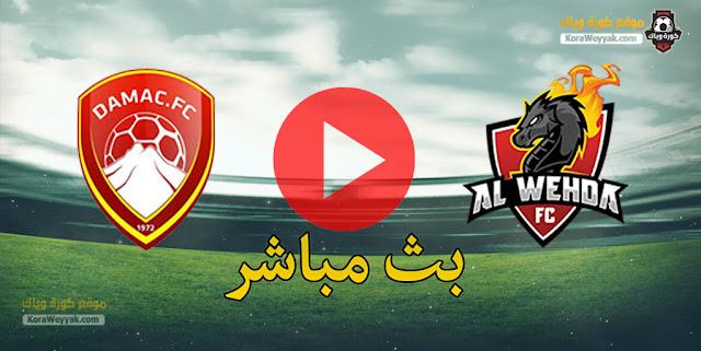 نتيجة مباراة الوحدة وضمك اليوم 15 يناير 2021 في الدوري السعودي