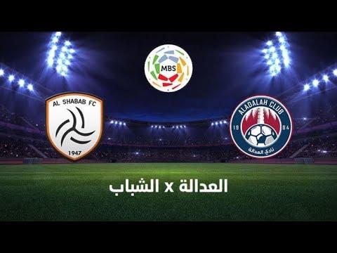 مشاهدة مباراة العدالة والشباب بث مباشر بتاريخ 05-10-2019 الدوري السعودي
