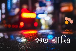 good night bengali image free download