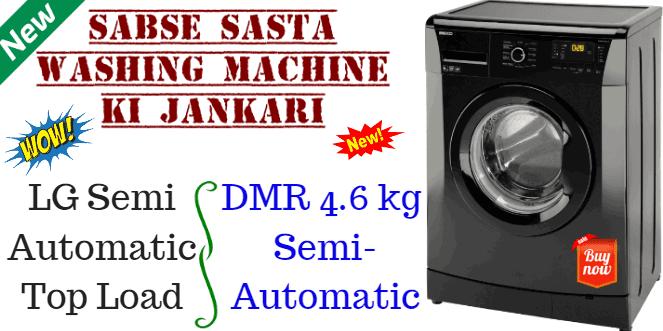 Sabse Sasta Washing Machine Ki Jankari
