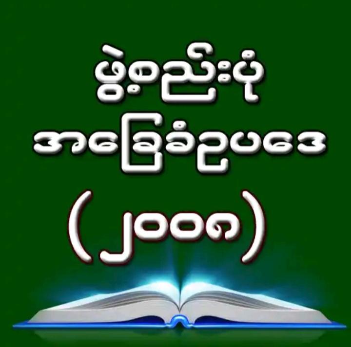 2008 Myanmar Constitution