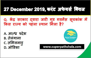 Daily Current Affairs Quiz in Hindi 27 December 2019