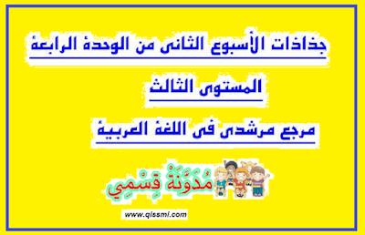 جذاذات الأسبوع الثاني من الوحدة الرابعة مرشدي في اللغة العربية للمستوى الثالث ابتدائي