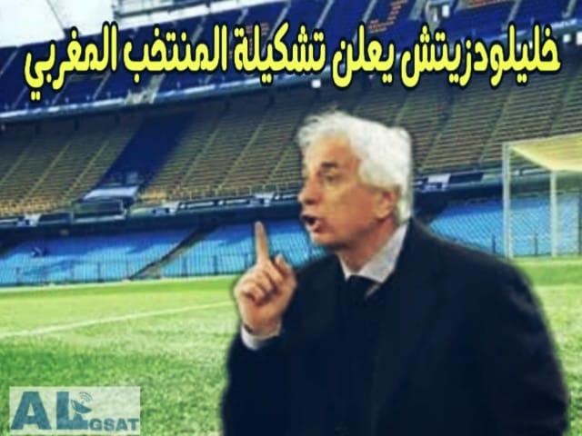 منتخب المغرب - خليلودزيتش  -أمم أفريقيا - يوسف العربي  -حمد الله