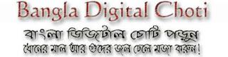 গাড়িতে লতা ভাবির দুধে হাত দিলাম ! – Bangla Khanki Kolkata New