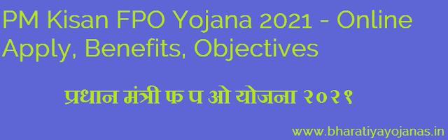 PM Kisan FPO Yojana 2021 - Online Apply, Benefits, Objectives