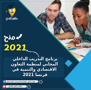 برنامج التدريب الداخلي الممول بالكامل لمنظة التعاون الاقتصادي والتنمية (OECD) في فرنسا 2021  المنح المجانية في فرنسا 2021