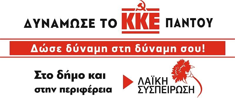 Προκαλούν οι φασίστες της Χρυσής- Ελληνικής Αυγής, με την κάλυψη της αστυνομίας και με την ανοχή της Κυβέρνησης και της Διοίκησης του Δήμου