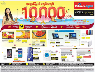 Reliance digital akshaya tritiya offers