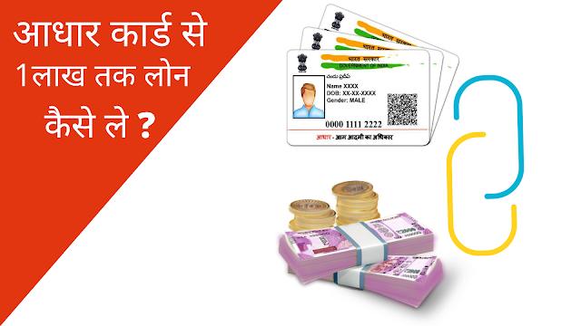 Aadhar Card se Loan kaise milega
