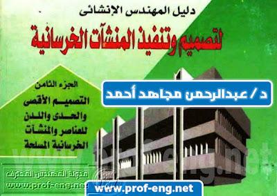كتاب تصميم المنشآت الخرسانية المسلحة للدكتور عبدالرحمن مجاهد