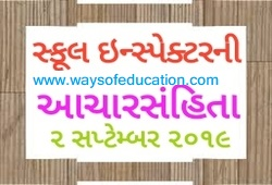 CODE OF CUNDECT OF SCHOOL INSPECTOR (SI)
