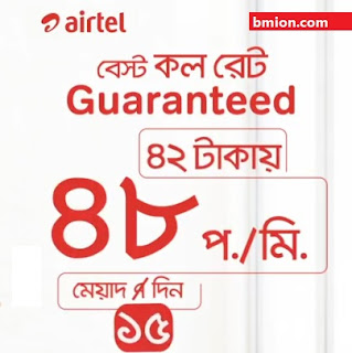 airtel 42Tk recharge 48Paisa callrate + 1Sec Pulse + 15 Days