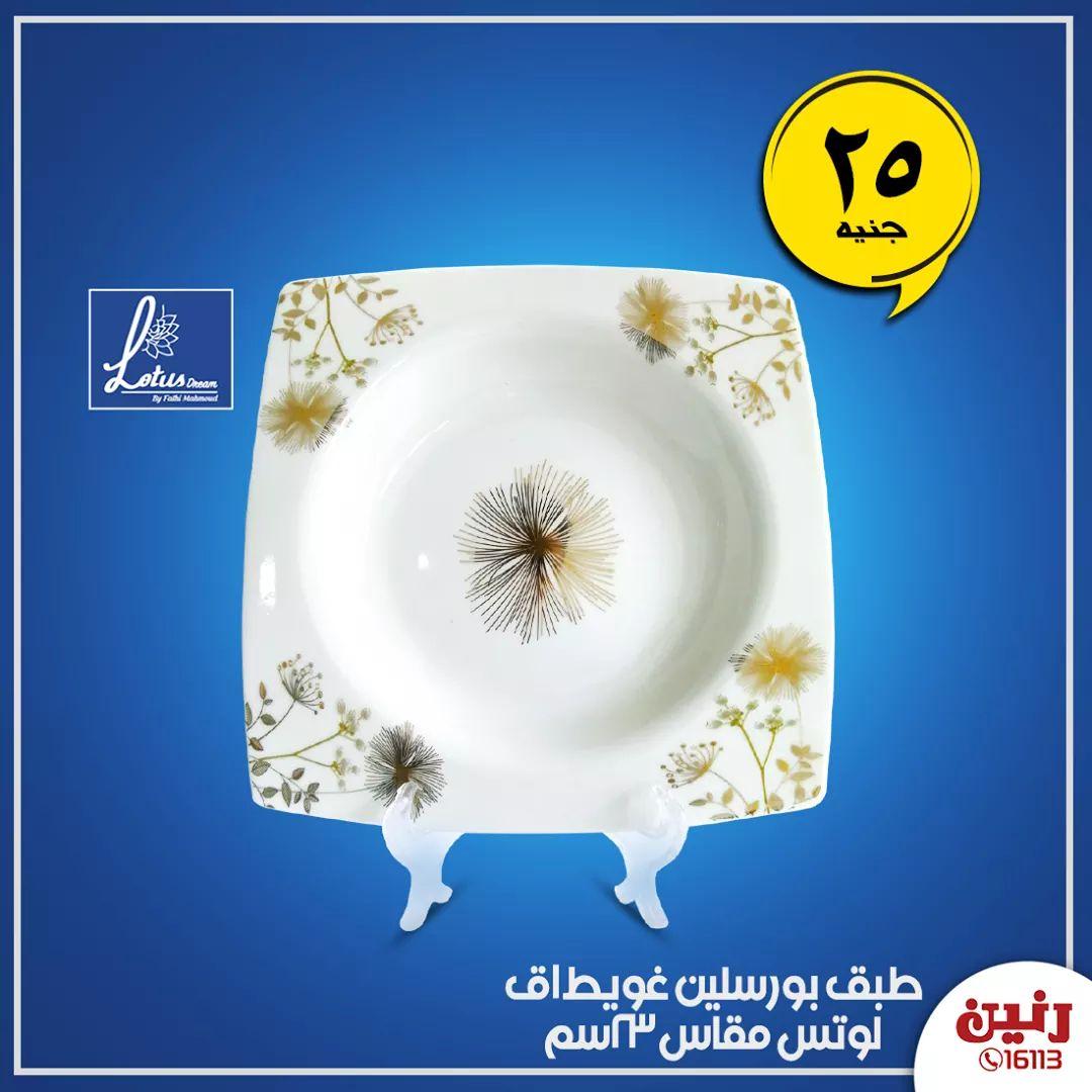 عروض رنين اليوم مهرجان ال 20 جنيه الجمعه والسبت 10 و 11 يوليو 2020