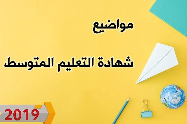 مواضيع شهادة التعليم المتوسط 2019