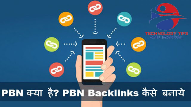 What is PBN? How To Build PBN Backlinks
