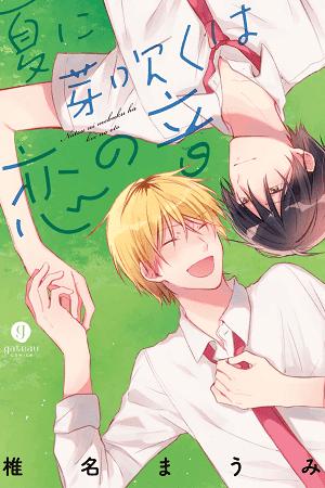Natsu ni Mebuku wa Koi no Oto Manga