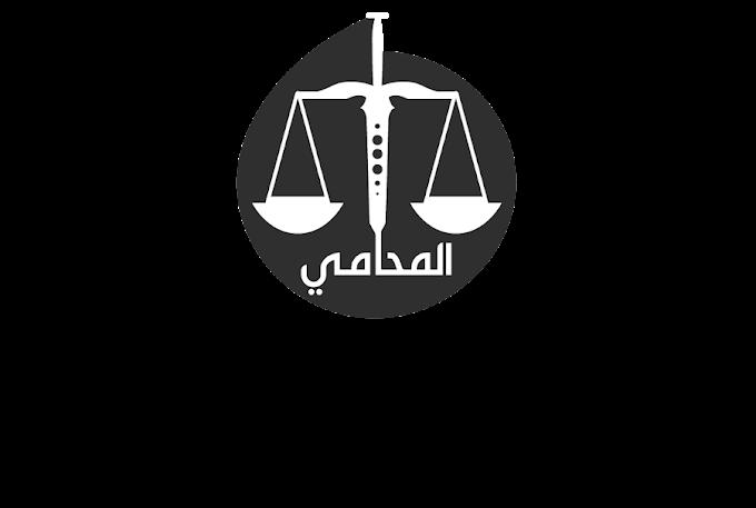 الشيوع بملكية العقار في الكويت