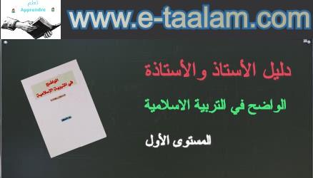 دليل الأستاذ والأستاذة : الواضح في التربية الاسلامية للسنة الاولى من التعليم الابتدائي 2019