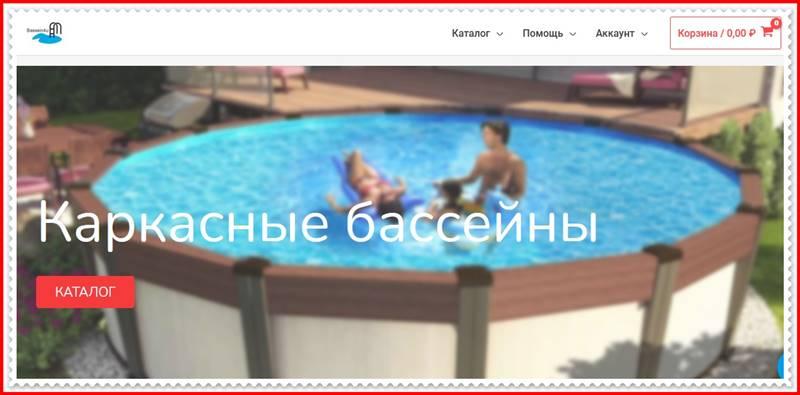 Мошеннический сайт bassein4u.ru – Отзывы о магазине, развод! Фальшивый магазин