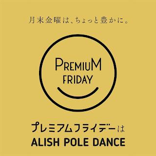 プレミアムフライデー 認定 公式 アリッシュポールダンス