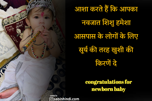 New Born Baby Wishes in hindi