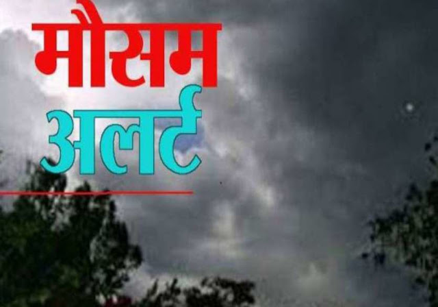 अगले 2 दिन तक जारी रहेगा बारिश का दौर, IMD ने जारी किया है आरेंज अलर्ट